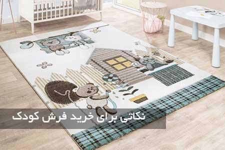 buy-child-rug-guide.jpg
