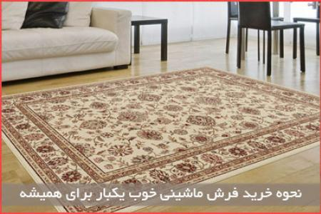 buy-good-carpet-once.jpg