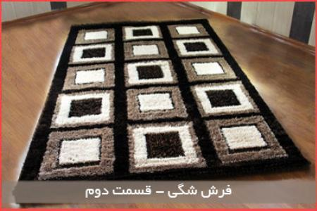 buy-shiga-carpet.jpg