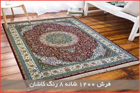 carpet-1200-reeds-8-colors-kashan.jpg