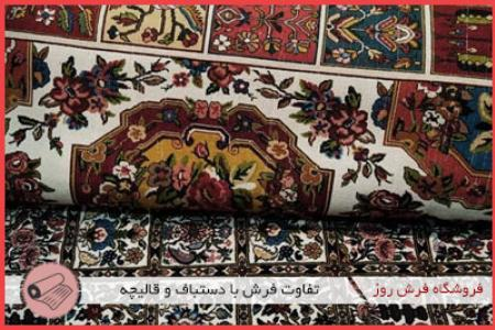 carpet-vs-handmade-carpet-vs-rug.jpg