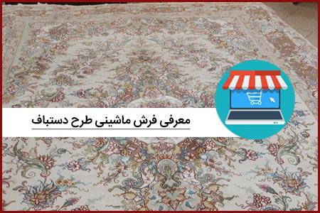 designs-handmade-carpet.jpg