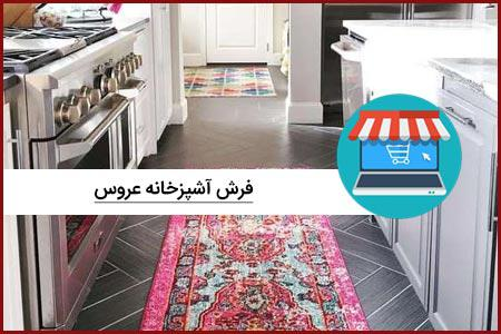 dowry-kitchen-carpet-bride.jpg