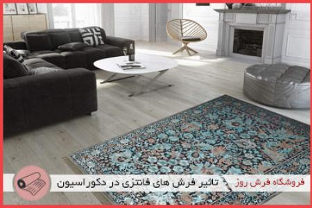 effect-fancy-carpet-decoration.jpg