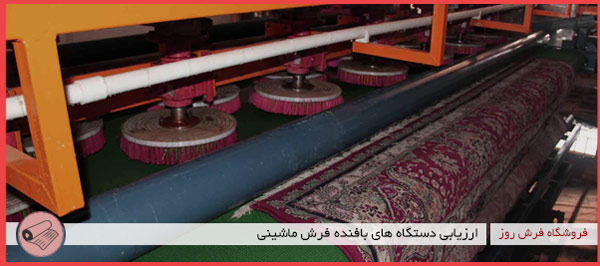 دستگاه بافنده فرش ماشینی