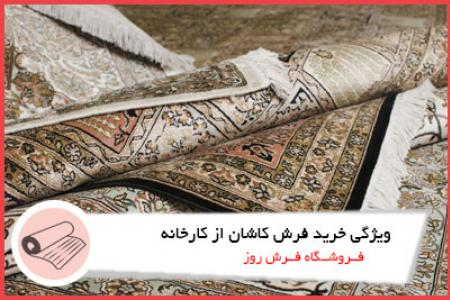 feature buy kashan carpet.jpg