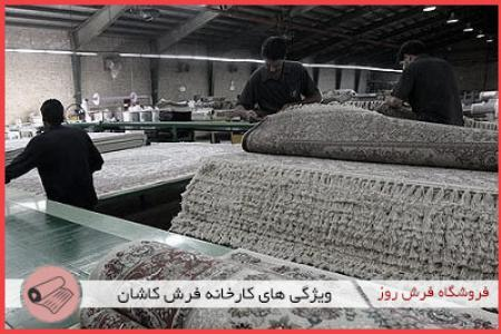 features-kashan-carpet-factory.jpg