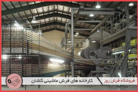 kashan-carpet-factory-list.jpg
