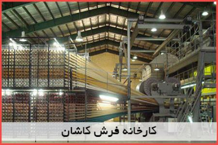 kashan-carpet-factory.jpg