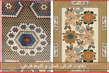 kilim-carpet-compare-shanel-carpet.jpg