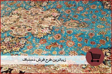 most-beautiful-handmade-carpet-design.jpg