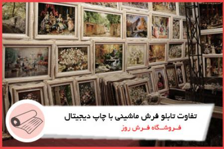 pictorial-carpet-cifference-digital-printing.jpg