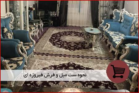 set-sofas-and-turquoise-carpet.jpg