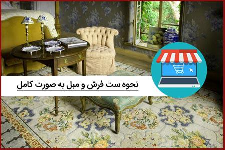 sets-carpet-and-sofa.jpg