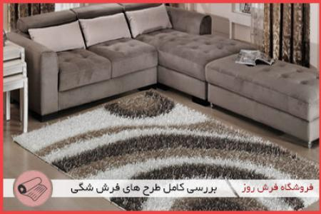 shiggy-carpet-designs.jpg