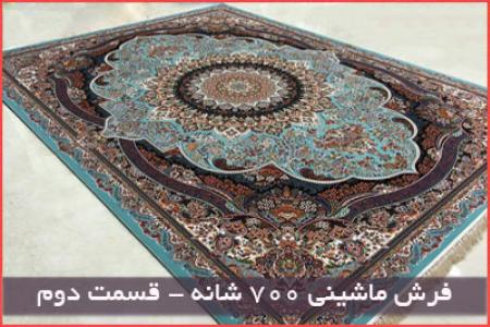 types-carpet-700-shoulder.jpg
